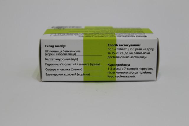 Авирон, натуральный антибиотик