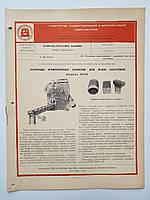 Журнал (Бюллетень) Ножницы кривошипные закрытые для резки заготовок Н1534  6.05.01 и 6.05.02, фото 1