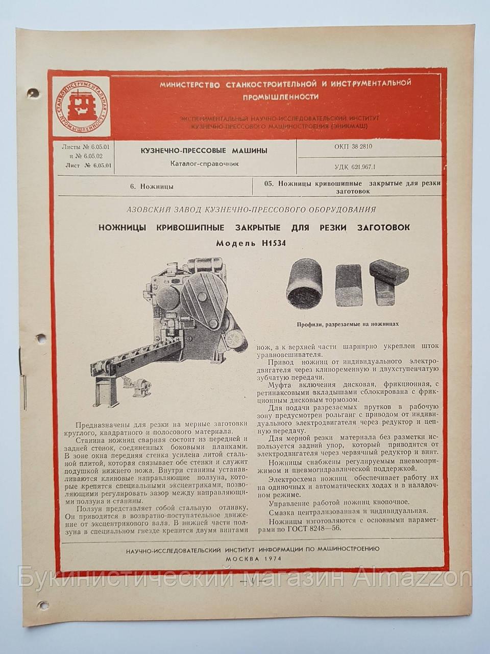 Журнал (Бюллетень) Ножницы кривошипные закрытые для резки заготовок Н1534  6.05.01 и 6.05.02