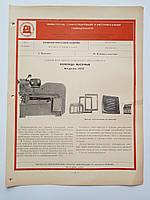 Журнал (Бюллетень) Ножницы высечные Н532  6.09.01