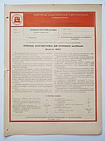 Журнал (Бюллетень) Ножницы многодисковые для рулонного материала Н4214  6.11.02