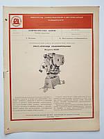 Журнал (Бюллетень) Пресс-ножницы комбинированные Н5220   06.02.01, фото 1