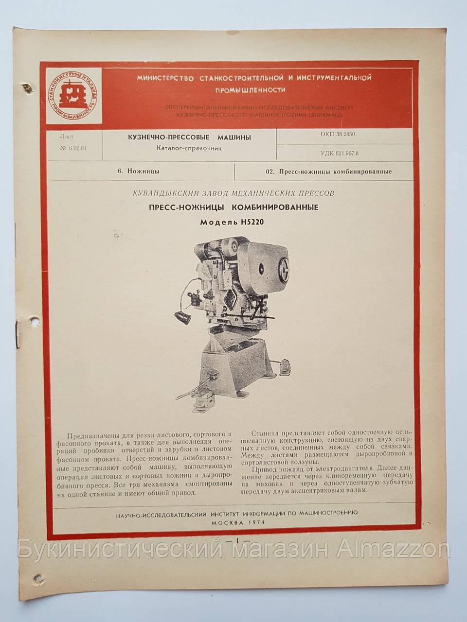 Журнал (Бюллетень) Пресс-ножницы комбинированные Н5220   06.02.01