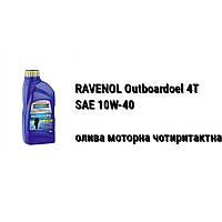 RAVENOL 4T Outboardoel SAE 10W-40 олива моторна чотиритактна (1 л), фото 1