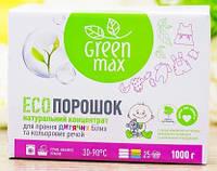Бесфосфатный порошок-концентрат для стирки Детских вещей и пелёнок с антибактериальным действием, Green Max