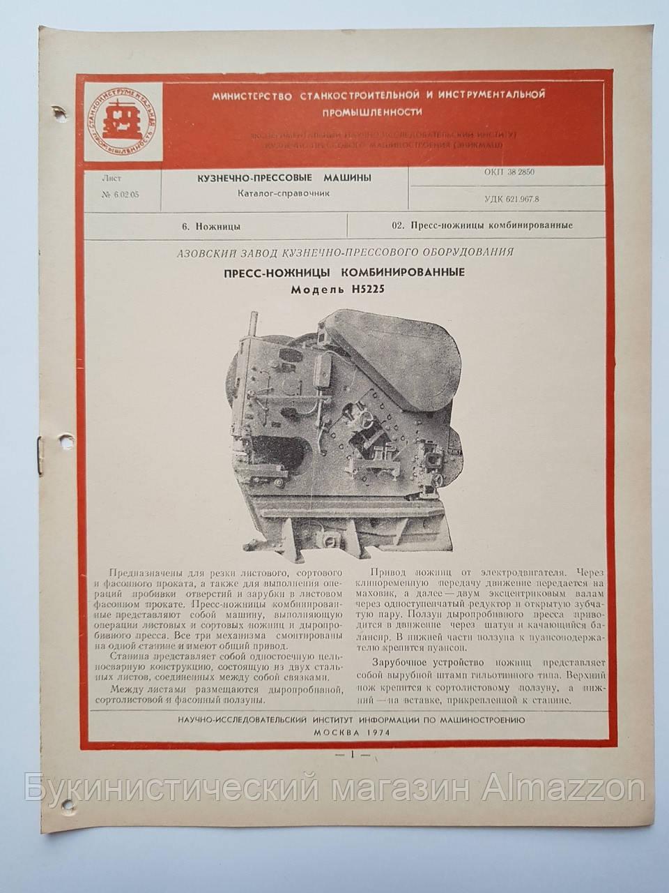 Журнал (Бюллетень) Пресс-ножницы комбинированные Н5225   06.02.05