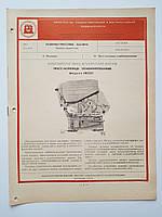Журнал (Бюллетень) Пресс-ножницы комбинированные Нб5225   06.02.06, фото 1