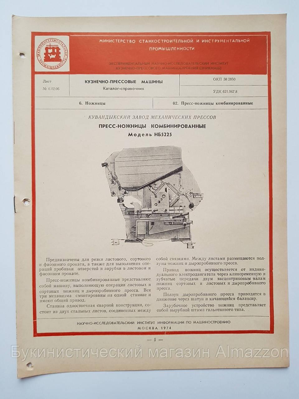 Журнал (Бюллетень) Пресс-ножницы комбинированные Нб5225   06.02.06