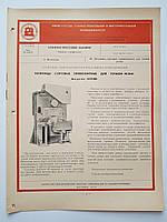 Журнал (Бюллетень) Ножницы сортовые кривошипные для точной резки Н1830Б, Н1834А  6.06.01 и 6.06.02, фото 1