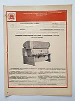 Журнал (Бюллетень) Ножницы кривошипные листовые с наклонным ножом Н3218Б  6.01.07