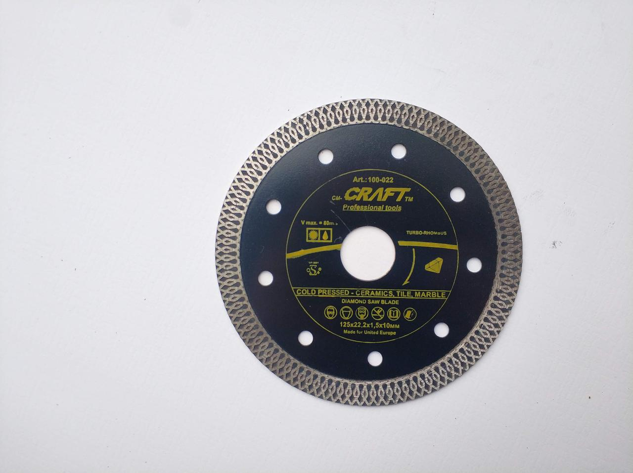 022 Диск відрізний алмазний  Craft  із ромбоподібним різцем 125*22.2*1.5*10мм