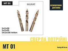 Сверла тройные МТ 01 Murat для копировально-фрезерного (сверление отверствий под ручку)