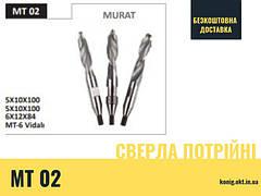 Сверла тройные МТ 02 Murat для копировально-фрезерного (сверление отверствий под ручку)