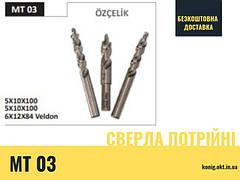 Сверла тройные МТ 03 Ozcelik для копировально-фрезерного (сверление отверствий под ручку)
