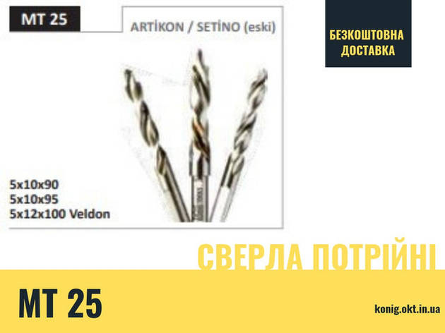 Сверла тройные МТ 25 Artikon, Setino для копировально-фрезерного (сверление отверствий под ручку), фото 2
