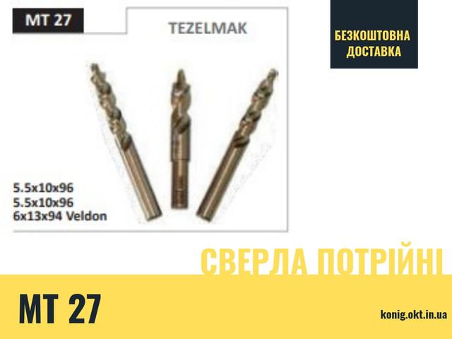 Сверла тройные МТ 27 Tezelmak для копировально-фрезерного (сверление отверствий под ручку)