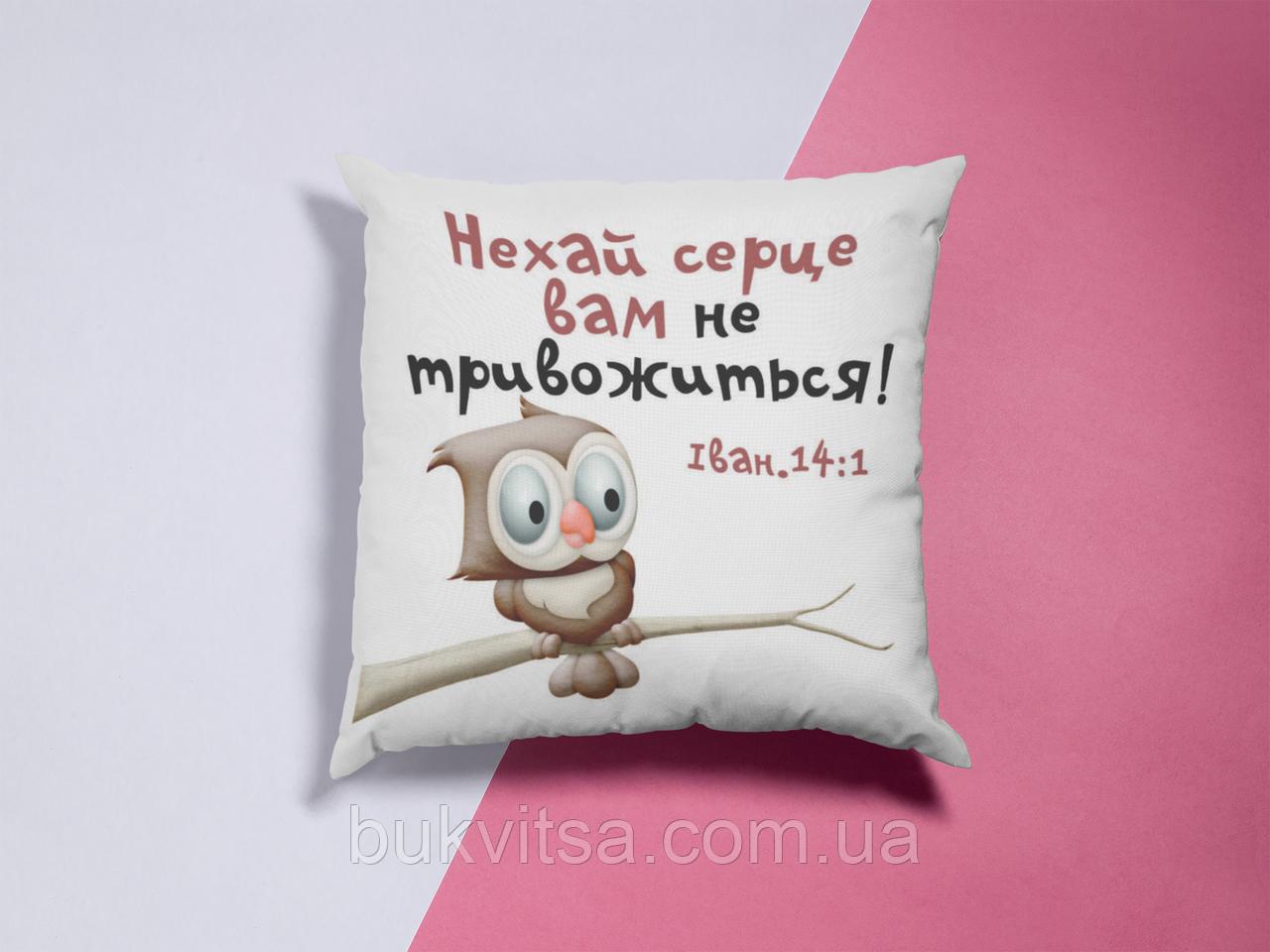 """Подушка """"Нехай серце вам..."""""""
