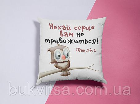 """Подушка """"Нехай серце вам..."""", фото 2"""