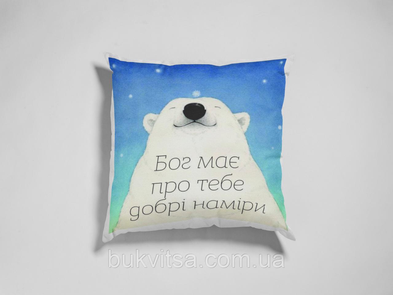 "Подушка ""Бог має про тебе..."""
