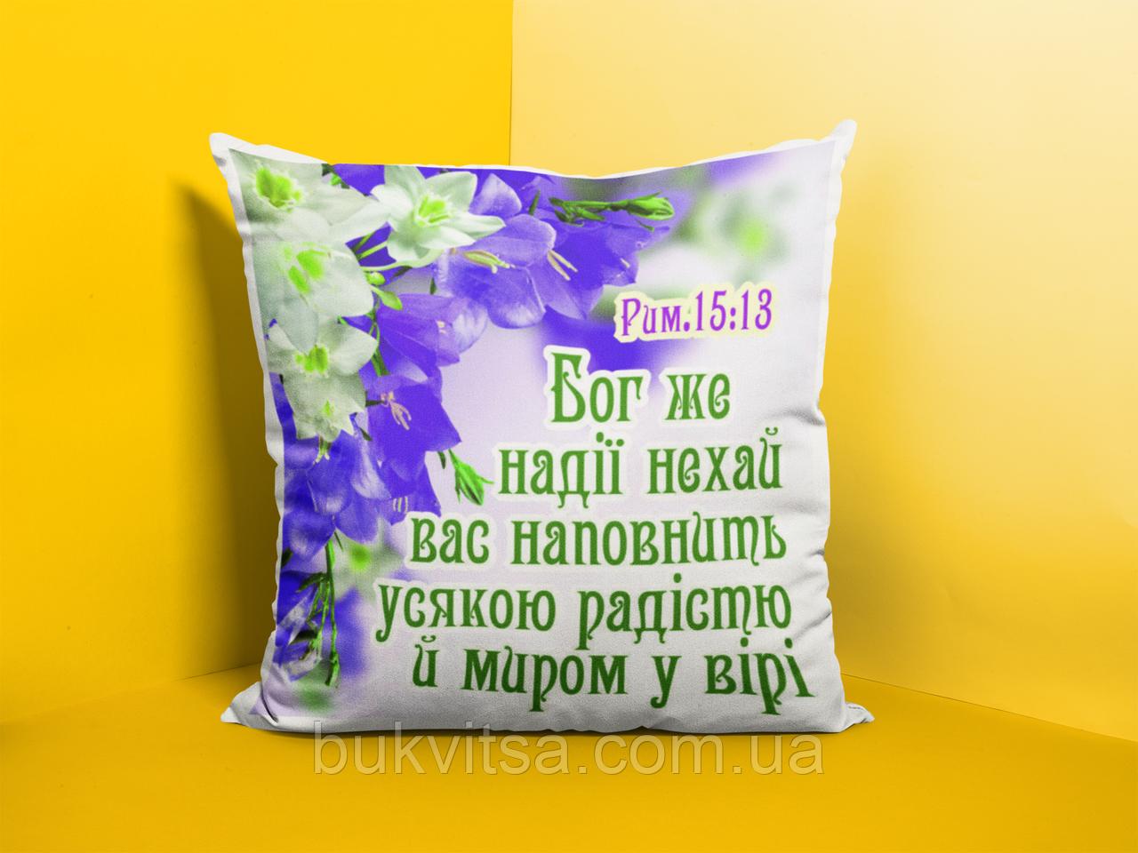 """Подушка """"Бог же надії..."""""""