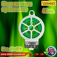 Подвязочная проволока 50 м. VERANO (71-073)