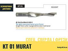 Фреза для каналів дверного приводу KT 01 12x15x100 Murat z HSS-E HSS-E Murat