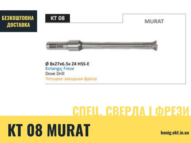 Четырех заходная фреза KT 08 8x27x6.5 Murat 4z HSS-E HSS-E Murat