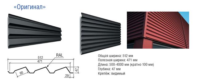 Фасадные панели Оригинал