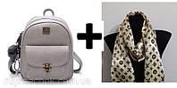 Стильный Рюкзак женский экокожа + ПОДАРОК Шелковый шарф Louis Vuitton.