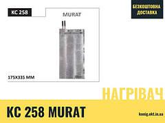 KC258 Murat 175 x 335 mm old утюг,нагревательный элемент,зеркало