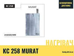 KC258 Murat 215 x 335 mm new утюг,нагревательный элемент,зеркало