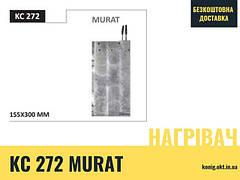 KC272 Murat 155 x 300 mm old утюг,нагревательный элемент,зеркало