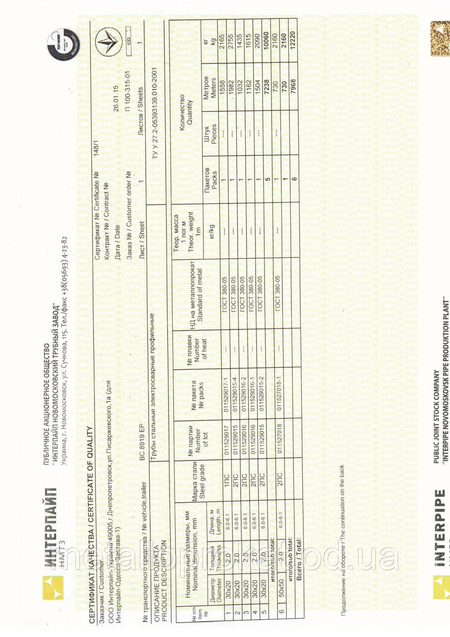 Сертифікат труба 30х20