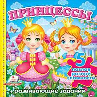 Книга-пазл ПРИНЦЕССЫ А6 Рус (Пегас)
