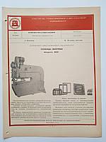 Журнал (Бюллетень) Ножницы высечные Н535  6.09.02