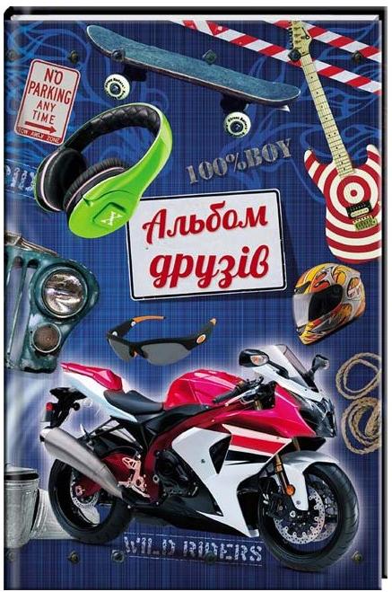Альбом друзів для хлопчиків «Мотоцикл»