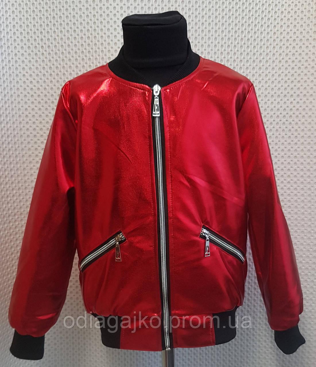 Детская куртка Бомбер для девочки кожзам АМУР красный ... 9df1d3b87d369