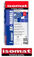 ИЗОМАТ АК-МРАМОР белый (25 кг) Быстросхватывающийся полимерцементный клей для мрамора и гранита. Тип С2 Е S1