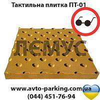 Тактильная плитка - тактильные указатели для инвалидов ПТ-01
