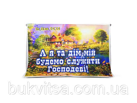 """Подушка """"А я та дім мій..."""", фото 2"""
