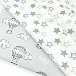 """Поплин шириной 240 см """"Одинаковые звёзды 25 мм"""" коричнево-серые на белом (№1959), фото 4"""