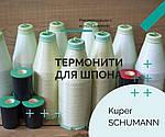 Термонити для шпона: KUPER и SCHUMANN