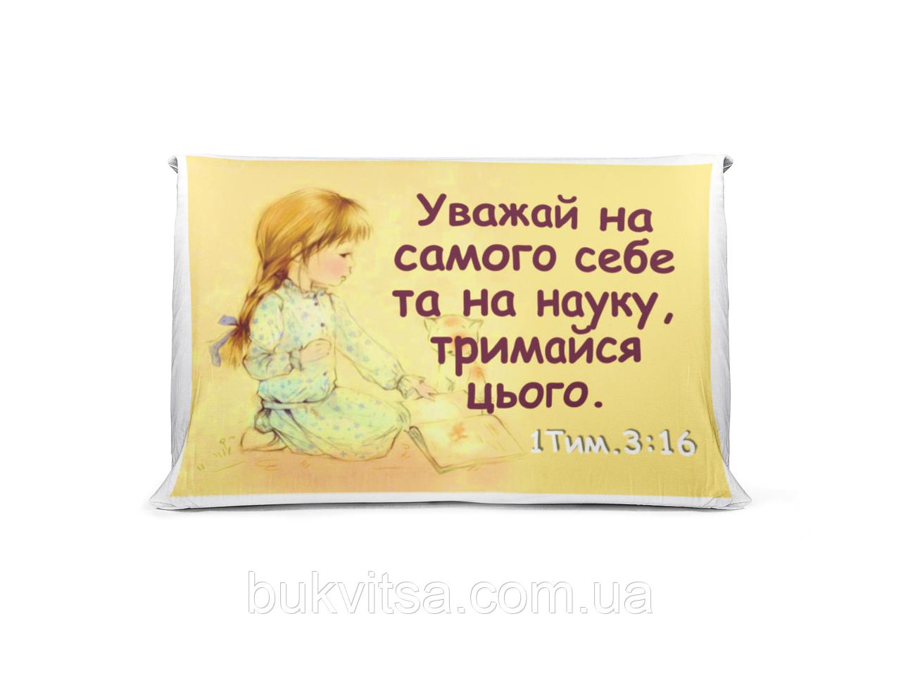 """Подушка """"Уважай на самого себе..."""""""