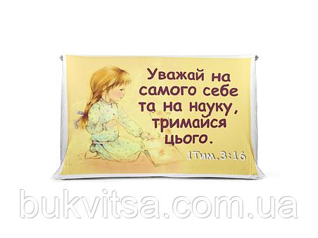 "Подушка ""Уважай на самого себе..."", фото 2"