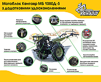 Мотоблок Кентавр 1080D-5 с фрезой и плугом