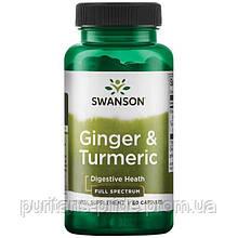 Куркумін, Імбир, Swanson, Ginger & Turmeric 300 мг, 60 капсул