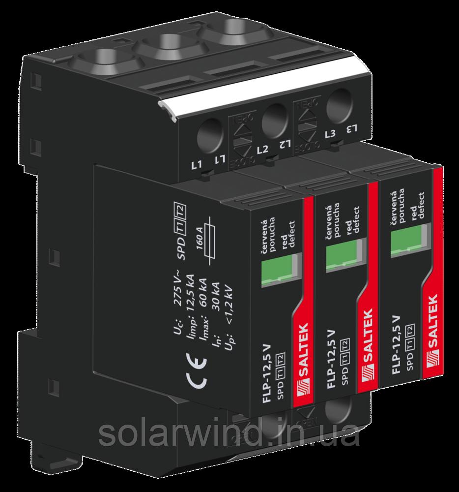 Ограничитель перенапряжения УЗИП SALTEK FLP-12,5 V/3 S