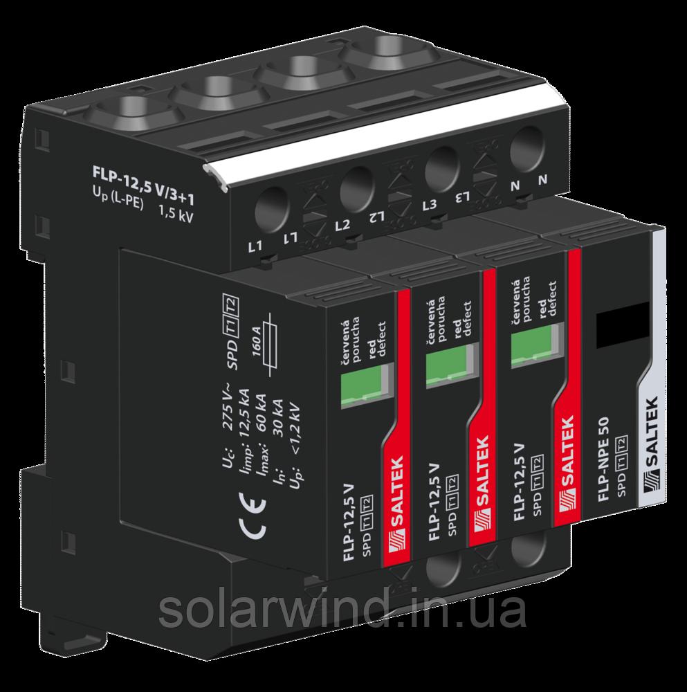 Ограничитель перенапряжения УЗИП SALTEK FLP-12,5 V/3+1