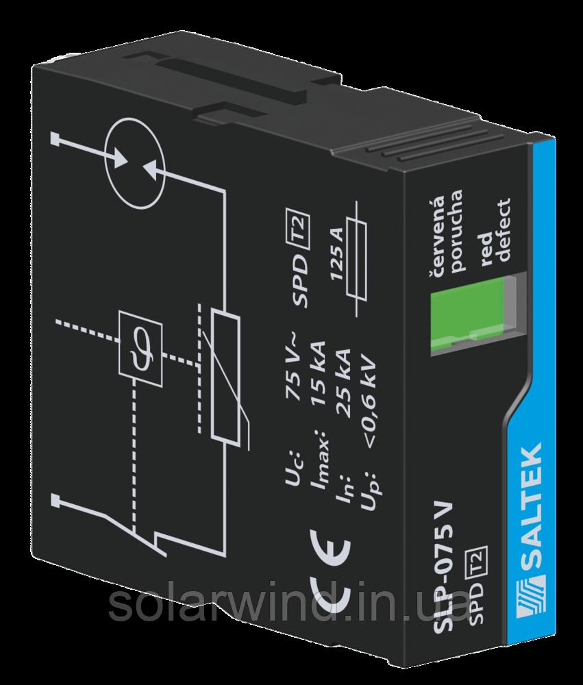 Сменнный модуль для УЗИП SALTEK SLP-075 VB/0