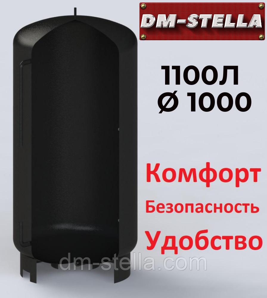 Буферная емкость (теплоаккумулятор) 1100 литров, Ø 1000 мм, сталь 3 мм